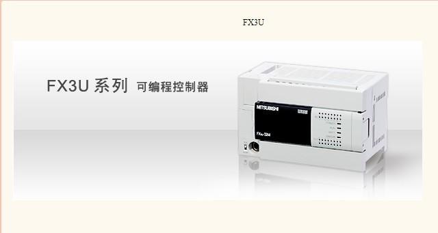 三菱PLC-FX3U-64MR/ES-A