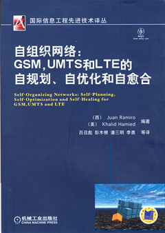 自组织网络:GSM,UMTS和LTE的自规划、自优化和自愈合