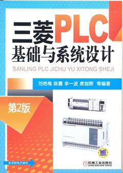 三菱PLC基础与系统设计(第2版)