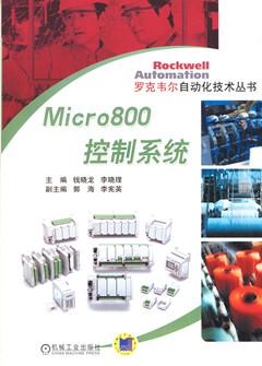 Micro800控制系统
