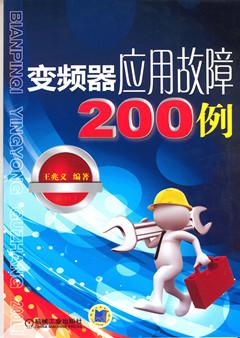 变频器应用故障200例