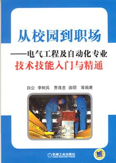 从校园到职场――电气工程及自动化专业技术技能入门与精通