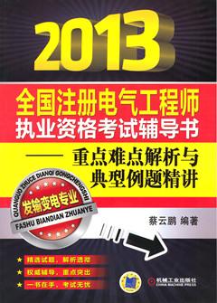 2013全国注册电气工程师执业资格考试辅导书――重点难点解析