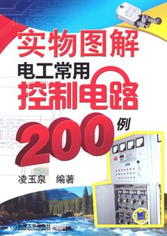 实物图解电工常用控制电路200例