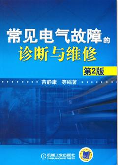 常见电气故障的诊断与维修(第2版)