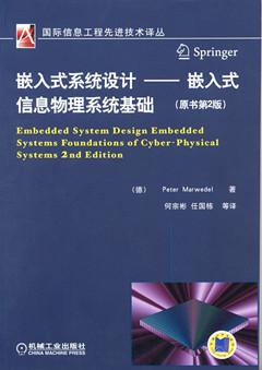 嵌入式系统设计――嵌入式信息物理系统基础(原书第2版)