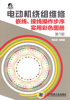 电动机绕组维修:嵌线、接线操作步序实用彩色图册(第1册)