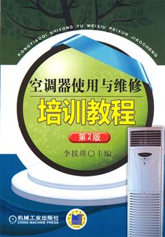 空调器使用与维修培训教程(第2版)