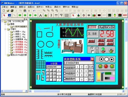 组态软件HMIMaker