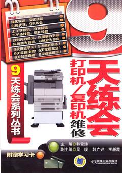9天练会打印机/复印机维修