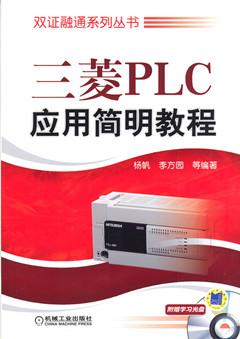 三菱PLC应用简明教程(1DVD)