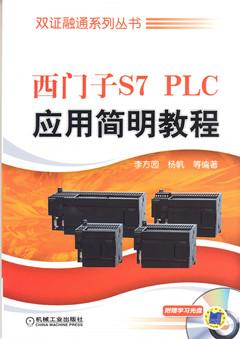 西门子S7 PLC应用简明教程(1DVD)
