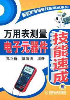 万用表测量电子元器件技能速成