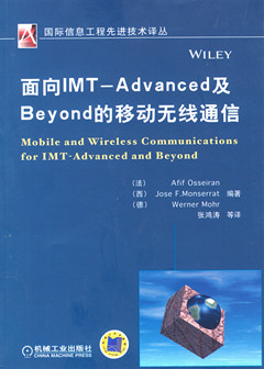 面向IMT-Advanced及Beyond的移动无线通信