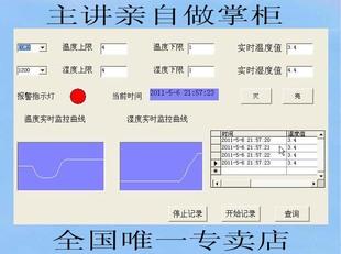 VB上位机显示温湿度视频教程-东电原创视频教程-提供技术支持
