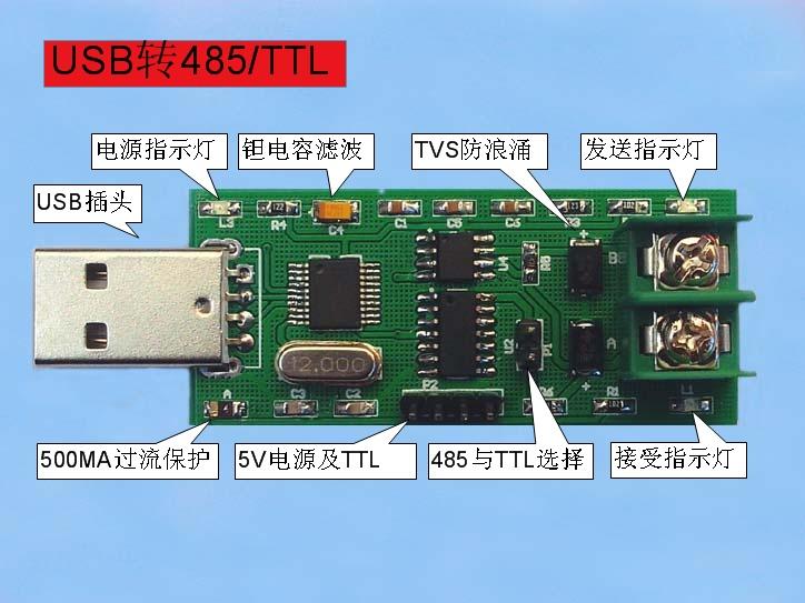 USB转485/TTL过流保护/收发自动控制/TVS防浪涌