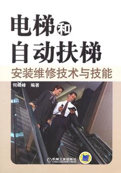 电梯和自动扶梯安装维修技术与技能