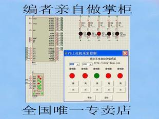 VB上位机通过单片机控制继电器-提供技术支持