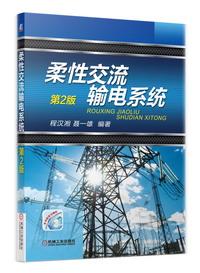 柔性交流输电系统(第2版)