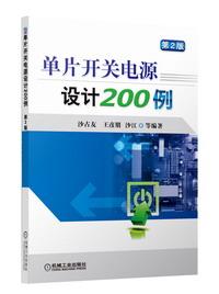 单片开关电源设计200例(第2版)
