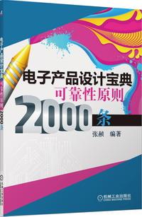电子产品设计宝典可靠性原则20