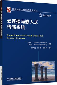 云连接与嵌入式传感系统