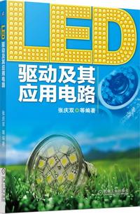 LED驱动及其应用电路