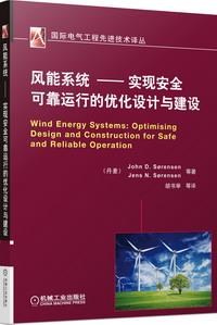 风能系统――实现安全可靠运行的优化设计与建设