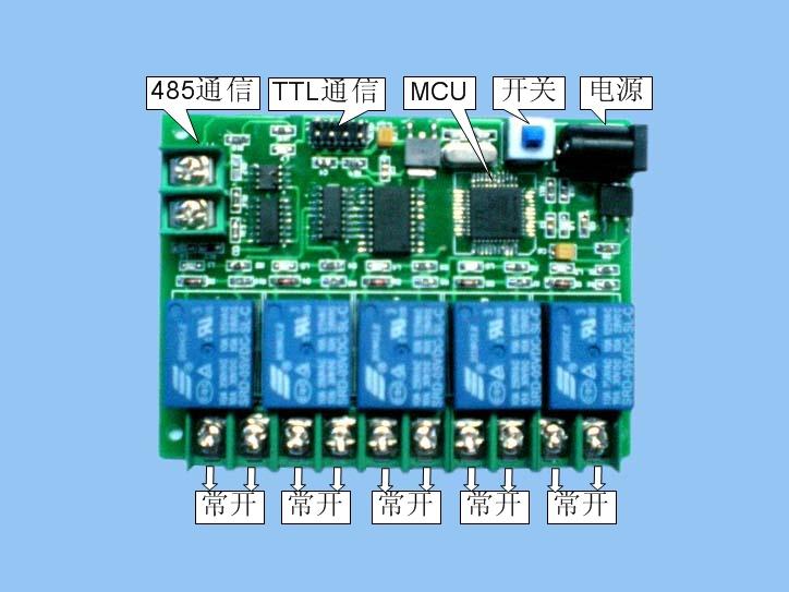 5路电脑控制继电器/控制开关/电磁阀/行程开关/485