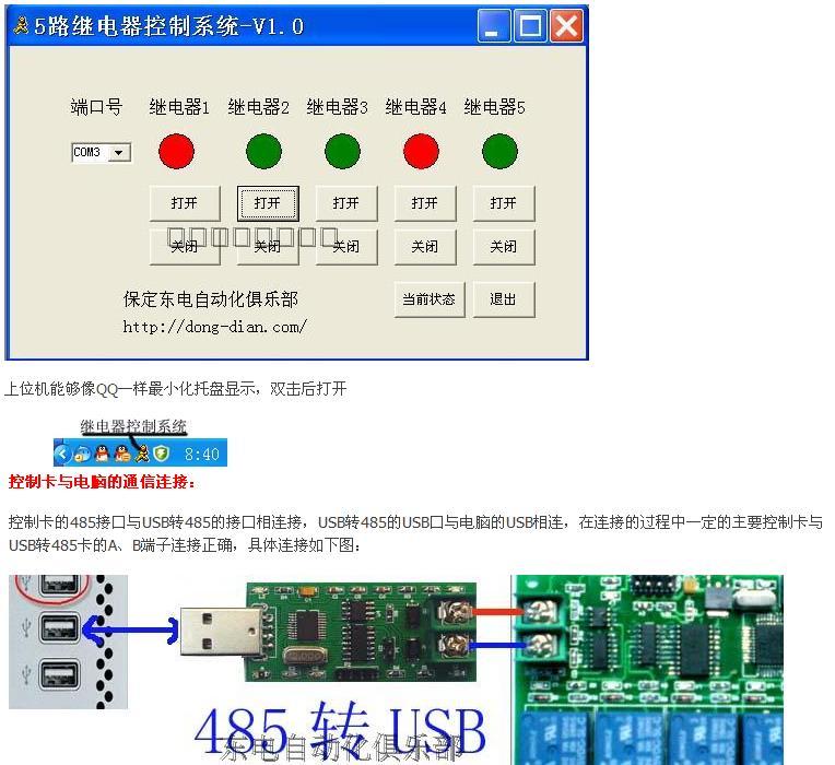 采用控制芯片顺序启动模式,保证控制板上电时不会吸合一下。 采用超大电流驱动芯片,确保继电器稳定工作。 工作电压:5-9V。 继电器工作电压:5V。 继电器工作电流:60MA。 输出节点:10A 250AC,10A 30DC 控制卡的长宽尺寸:长为90MM,宽为64MM。 接口电气标准:TTL与RS485两种电气标准,其中485能够保证最远通信距离可达1200米,增强了组网能力。波特率:4800,校验位:无,数据位:8,停止位:0。 与上位机通信协议:发送帧:5字节,接收帧(返回当前继电器的状态):5字节,