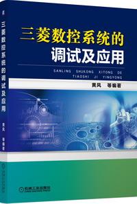 三菱数控系统的调试及应用