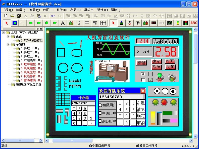 上位机人机界面组态软件HMIMaker