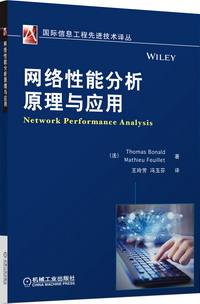 网络性能分析原理与应用