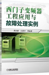 西门子变频器工程应用与故障处理实例