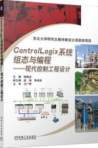 ControlLogix系统组态与编程――现代控制工程设计
