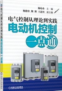 电气控制从理论到实践――电动机控制一点通