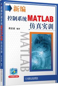 新编控制系统MATLAB仿真实训