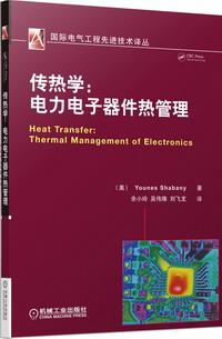 传热学:电力电子器件热管理