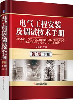 电气工程安装及调试技术手册(第3版)(下册)