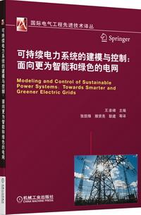 可持续电力系统的建模与控制