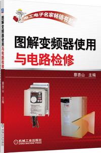 图解变频器使用与电路检修