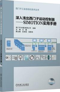 深入浅出西门子运动控制器――SIMOTION实用手册