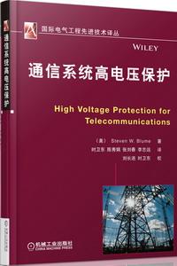 通信系统高电压保护