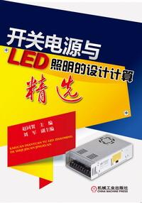 开关电源与LED照明的设计计算精选