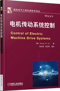 电机传动系统控制