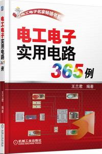 电工电子实用电路365例