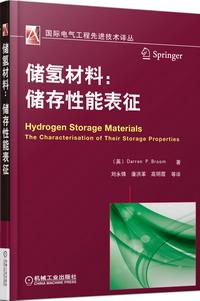 储氢材料:储存性能的表征
