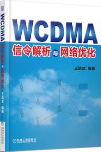 WCDMA信令解析与网络优化