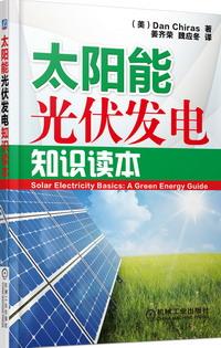 太阳能光伏发电知识读本