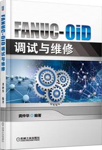 FANUC-0iD调试与维修